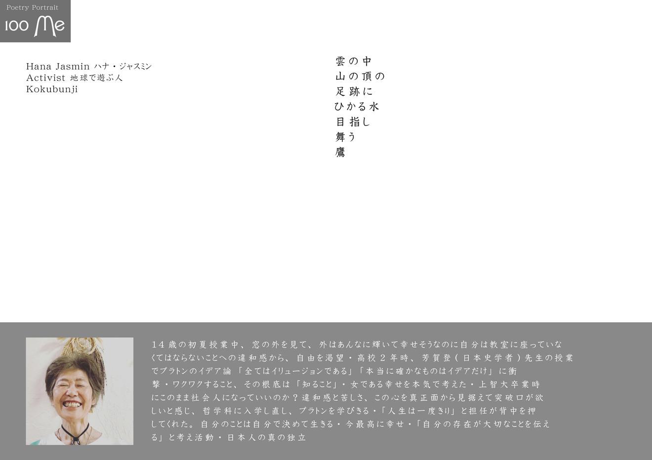 43-Hana Jasmin.jpg