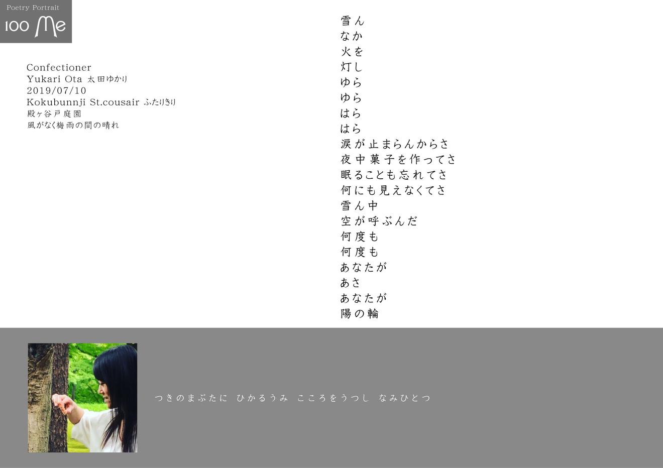 19-Yukari Ota.jpg