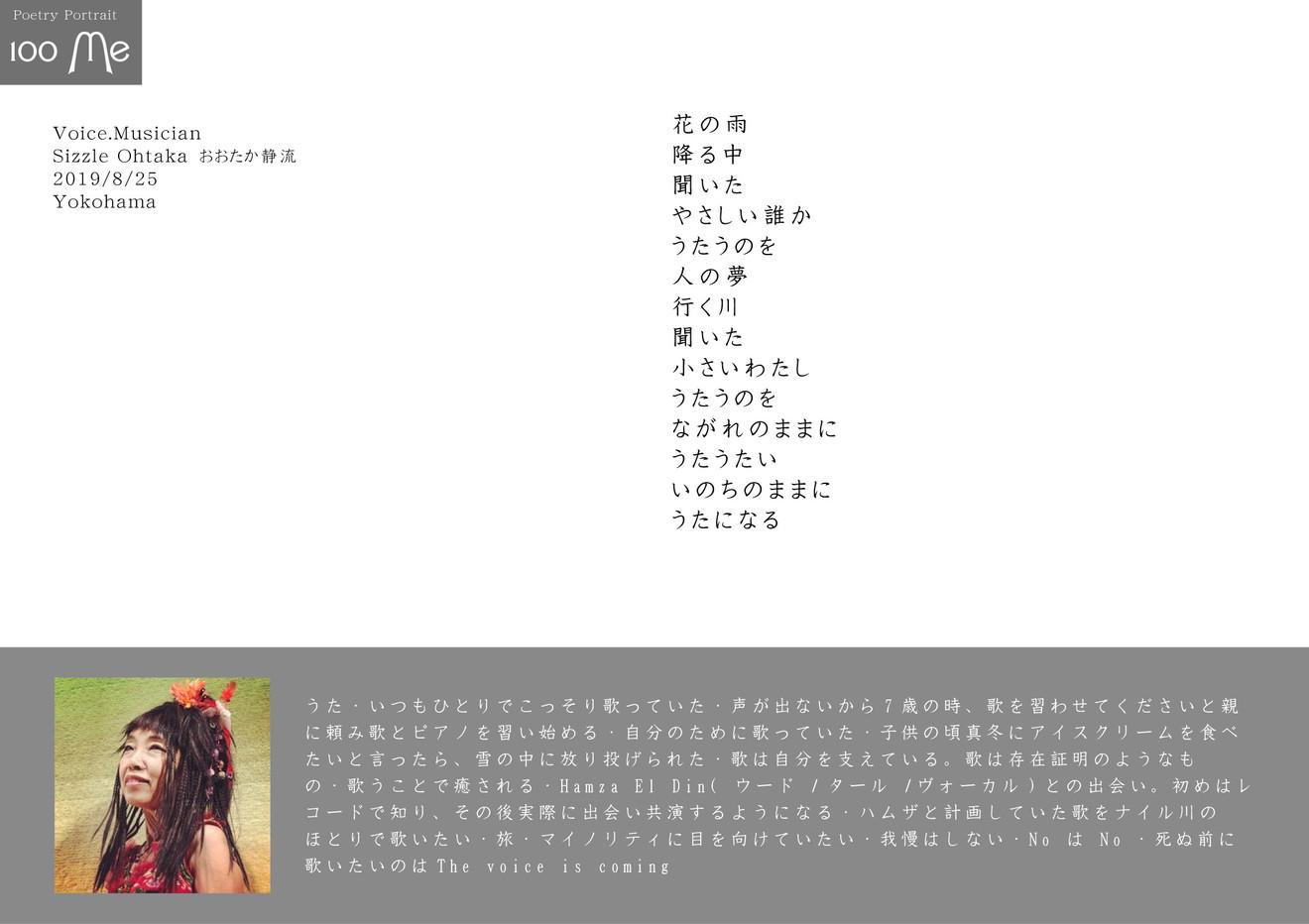 29-Sizzle Ohtaka.jpg