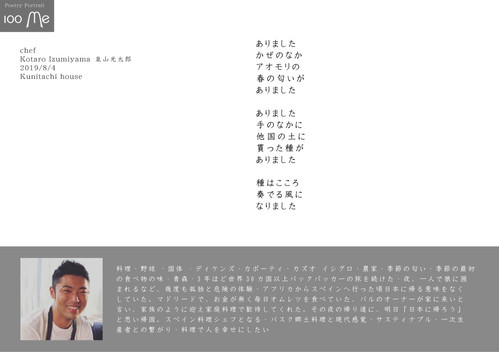 22-Kotaro Izumiyama.jpg