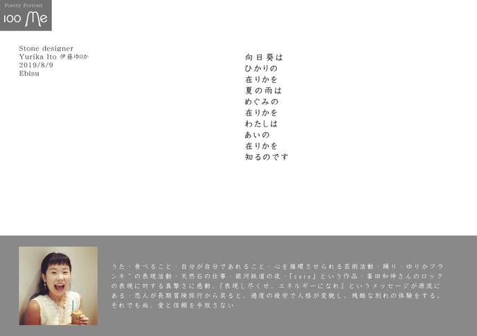 23-Yurika Ito.jpg