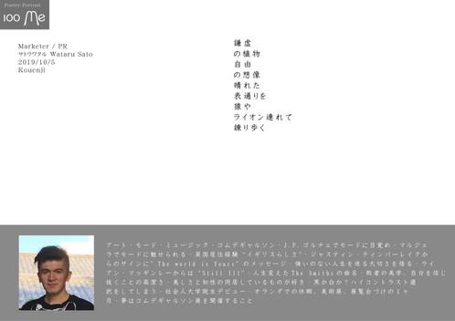 32-Wataru Sato.jpg