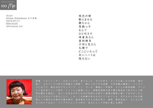 20-Seijun Nobukawa.jpg