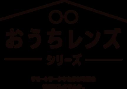 おうちレンズロゴ.png