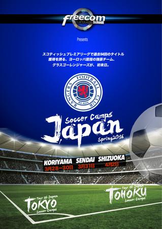 【Freecom presents Glasgow Rangers FC】