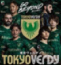 赤坂英会話FreecomxVerdy.JPG