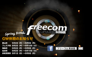 Freecom 8-Year Anniversary Dinner