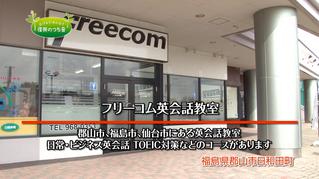 【希望のチカラ】FCT