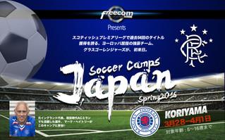 AC Milan, Monaco and Rangers Legend Mark Hateley coming to Koriyama