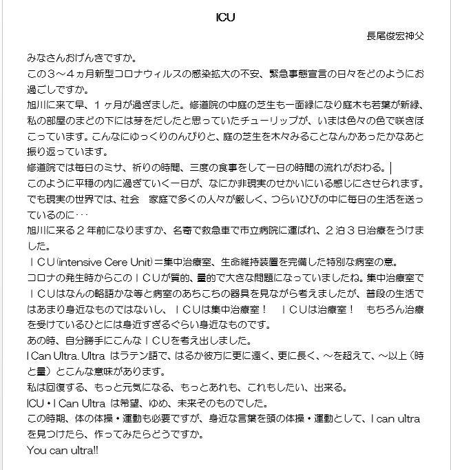 2020.6月号「ICU].JPG
