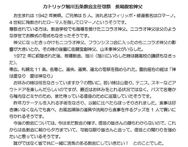 神父の紹介(長尾神父.2).JPG