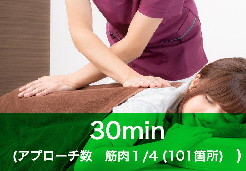 3Dストレッチ30分 初回¥2,500(通常¥3,000)(上半身か下半身のみ)