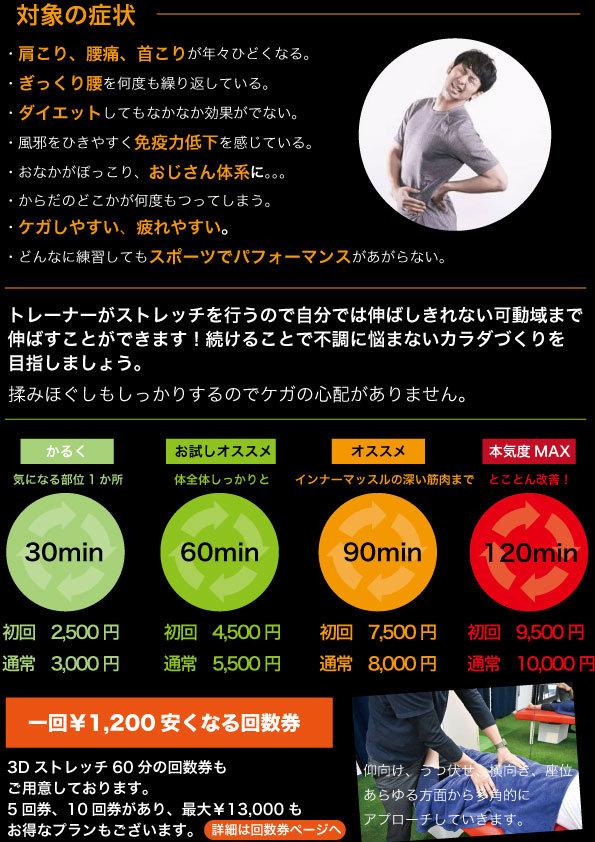 メニュー05ストレッチ.jpg