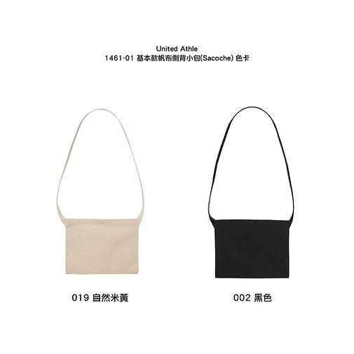 1461-01 基本款帆布側背小包(Sacoche)-03.jpg