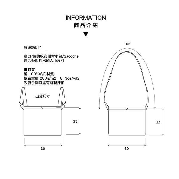 1461-01 基本款帆布側背小包(Sacoche)-02.jpg