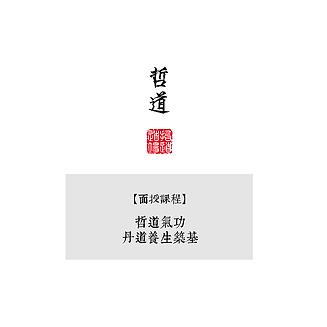 面授---丹道養生築基.webp