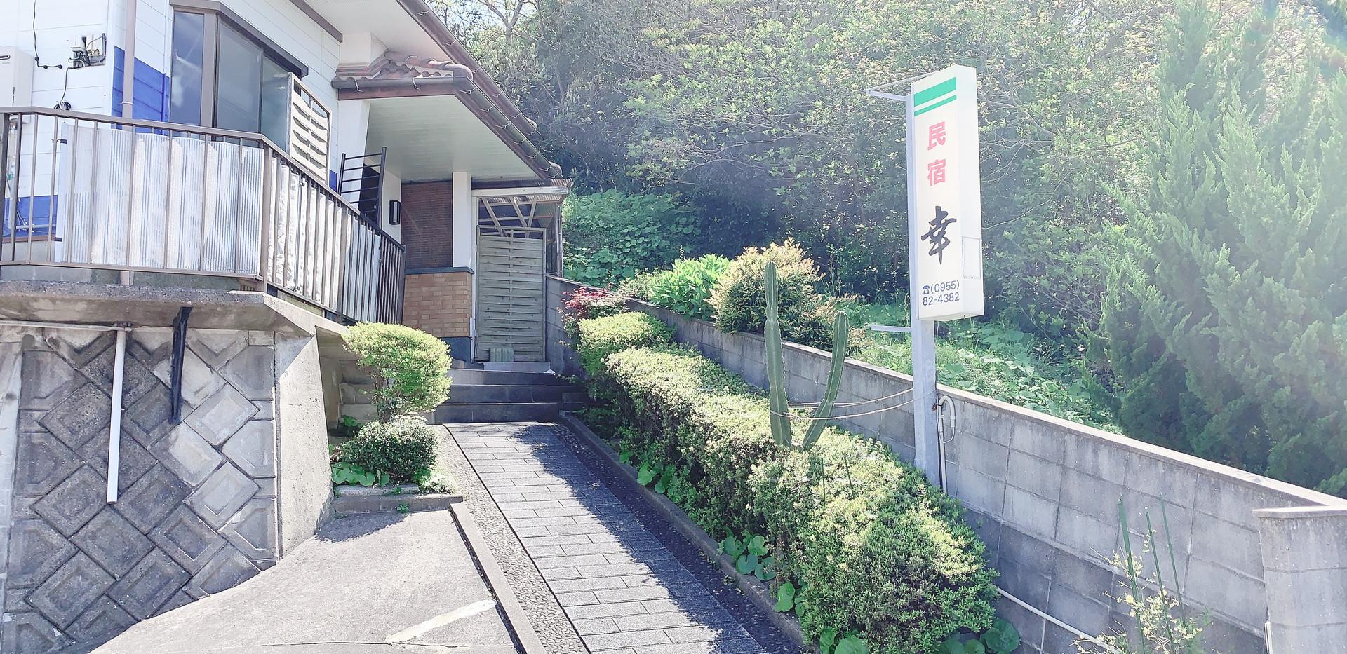 佐賀県唐津市の民宿幸(さち)