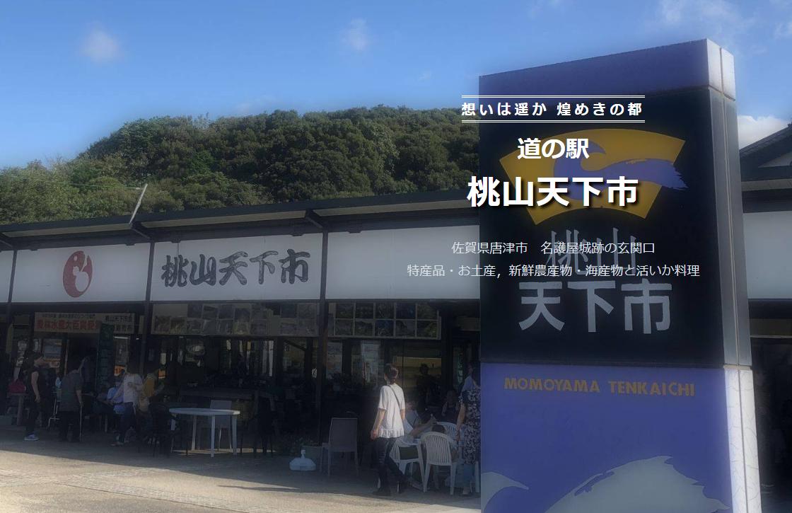 道の駅 桃山天下市