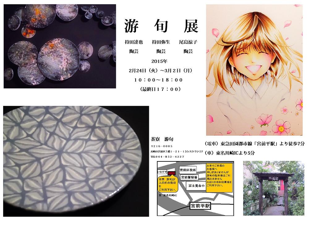 游旬展ウエブサイト用FIN.jpg