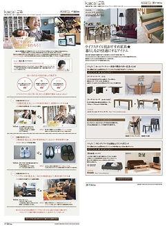 P&Sデザイン神戸 Pure & S Design Kobe 株式会社ピュア&エスデザイン神戸 顧客向け購読紙