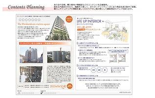 P&Sデザイン神戸 Pure & S Design Kobe 株式会社ピュア&エスデザイン神戸 インテリアコンテンツの作成
