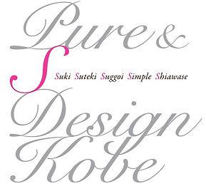 P&Sデザイン神戸 Pure & S Design Kobe ピュア アンド エス デザイン コーベ