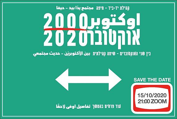 בין שני האוקטוברים 2000-2020