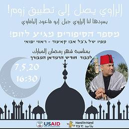 بمناسبة شهر رمضان المبارك، يوم الخميس الموافق הראווי (מספר הסיפורים) מגיע לזום!