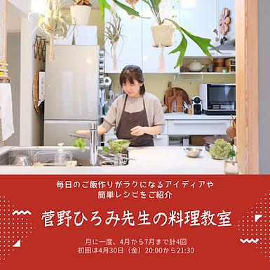 【4月】菅野ひろみ先生の料理教室