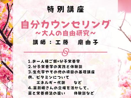 3/13特別講座開催のお知らせ【講師:工藤 磨由子】