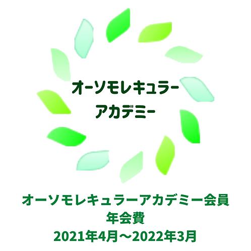 オーソモレキュラーアカデミー会員年会費(2021年4月~)