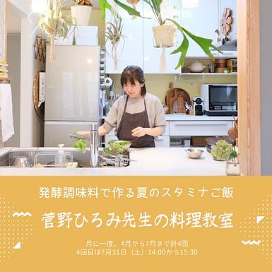 【7月】菅野ひろみ先生の料理教室