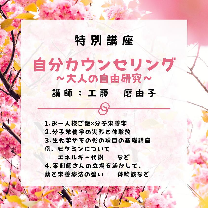 【特別講座】2021年3月13日(土)ZOOM会場