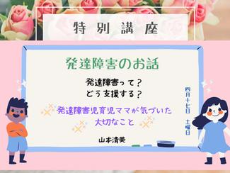 4/17特別講座開催のお知らせ【講師:山本 清美】