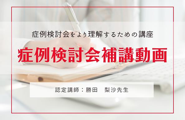 11月2日症例検討会補講ステップ2
