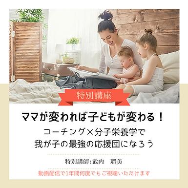 ママが変われば子どもが変わる動画(武内先生特別講座)