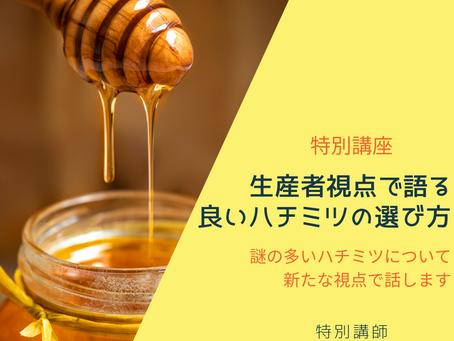 5/14特別講座開催のお知らせ【講師:船山 遥平】