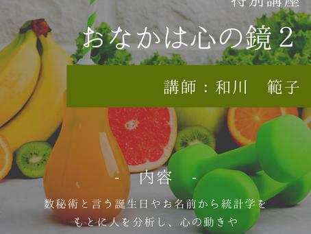 2月13日・20日特別講座開催のお知らせ【講師:和川範子】