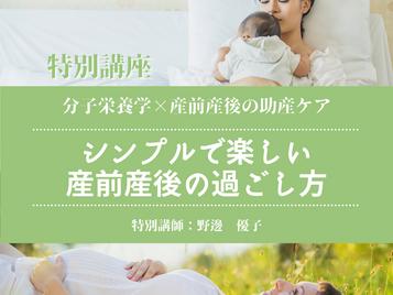 7/3特別講座開催のお知らせ【講師:野邊 優子】