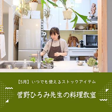 【5月】菅野ひろみ先生の料理教室.png