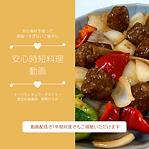 安心時短料理動画.png