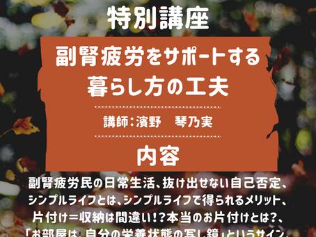 12/18特別講座開催のお知らせ【講師:濱野 琴乃実】