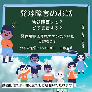 発達障害のお話動画(山本清美特別講座)