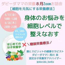 はじめての分子栄養学お話し会『細胞を元気にする栄養療法』8/26