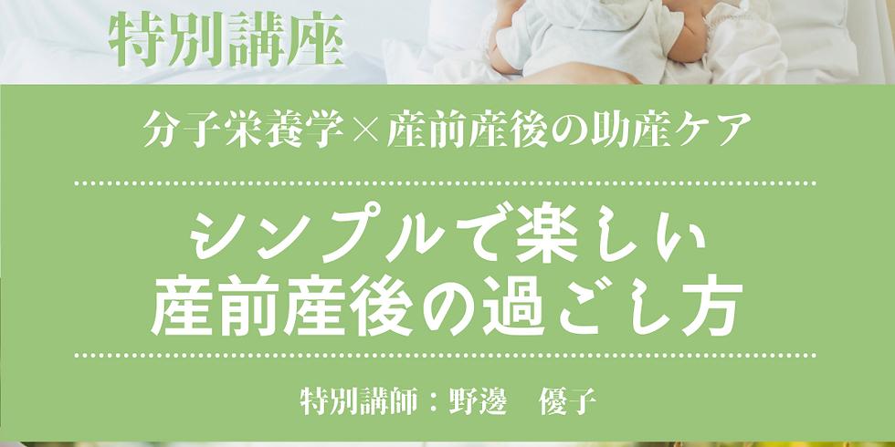 【特別講座】2021年7月3日(土)ZOOM会場