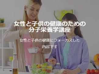5/17女性と子供の健康のための分子栄養学講座 東京 ZOOMオンライン セミナー後報告