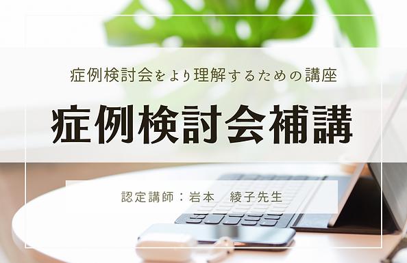 11月12日症例検討会補講ステップ3