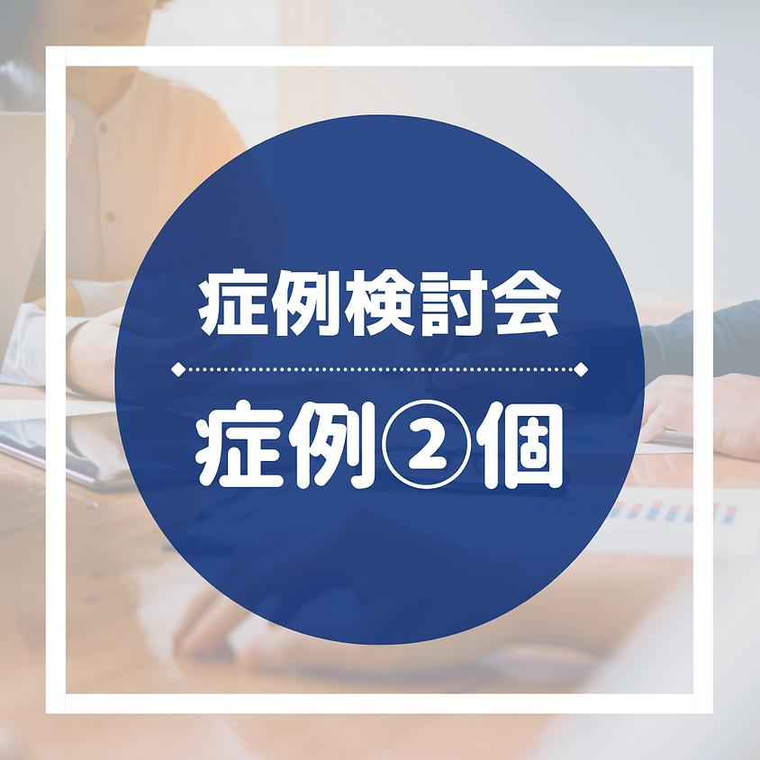 【症例検討会】2021年5月22日(土)ZOOM会場