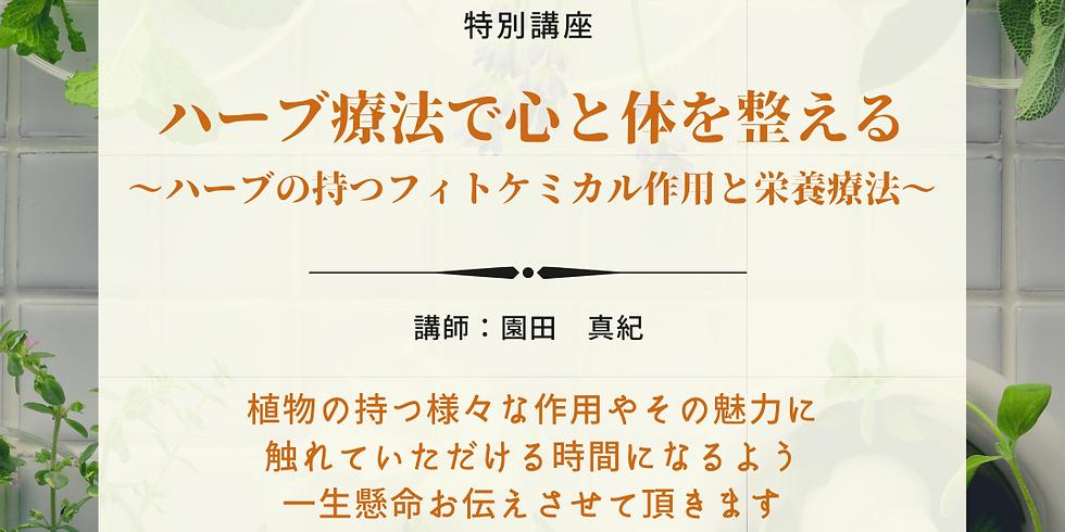 【特別講座】2021年11月19日(金)ZOOM会場