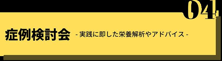 04症例検討会.png